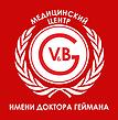 Лечение геморроя в Киеве - Медицинский центр имени доктора Геймана