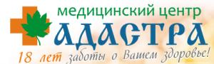 """Клиника семейной медицины """"Адастра"""""""