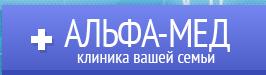 Клиника АЛЬФА-МЕД