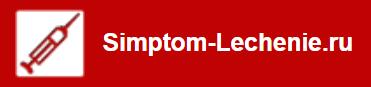 https://simptom-lechenie.ru/ - Медицинский справочник болезней человека и симптомов