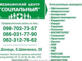 Медицинский центр «Социальный»