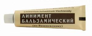 Мазь Вишневского – быстрый результат
